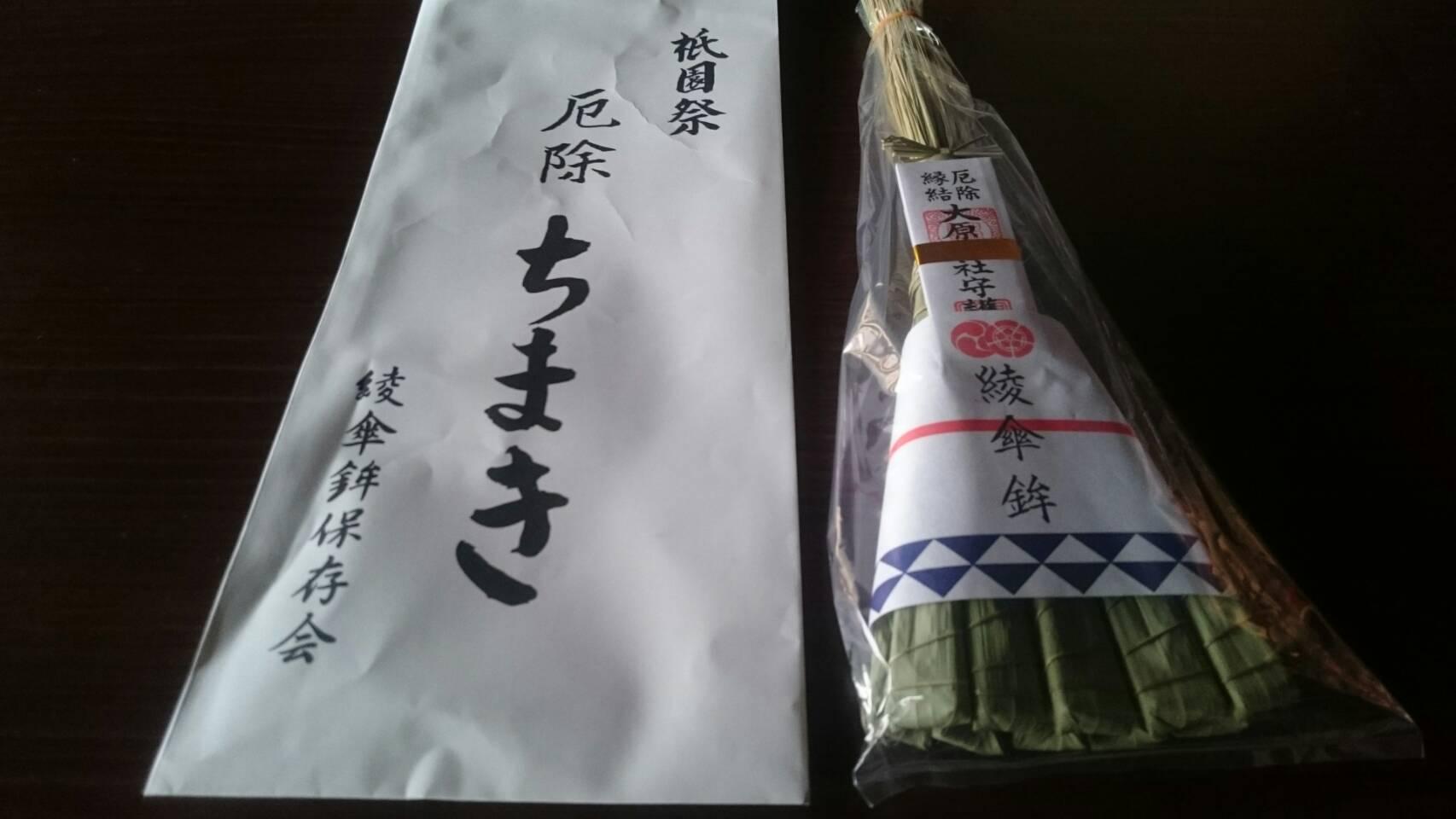 綾傘鉾のちまき(祇園祭)