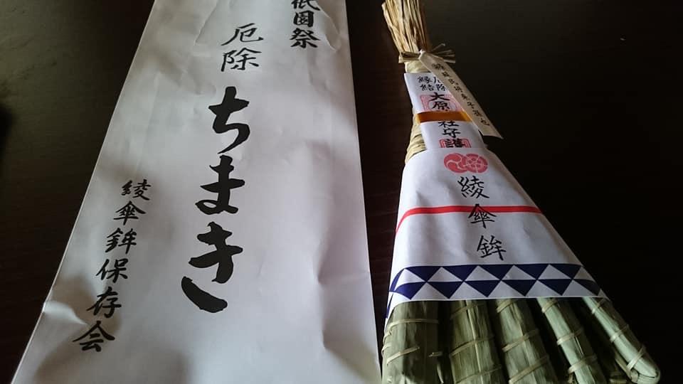祇園祭、綾傘鉾ちまき